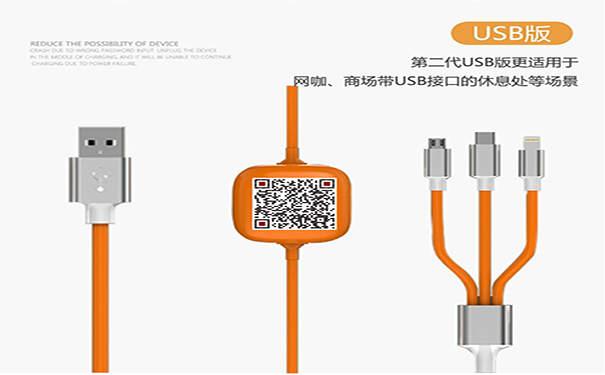 临沧网咖共享充电线_生产厂家