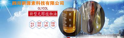 湖南邵阳厨房植物油燃料厨房植物油燃料植物油燃料厂家