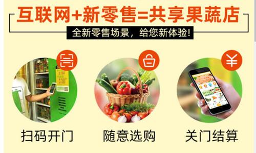 赣州无人生鲜智能售货机图片