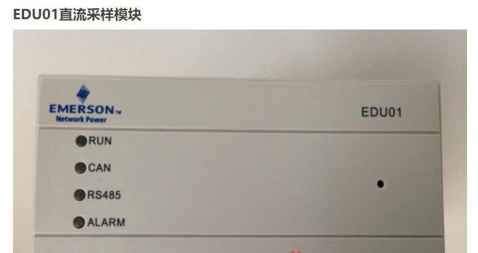毕节供应艾默生 EMU10LC 现货优惠