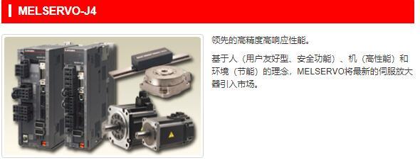 销售三菱 MR-J4-40A 原装现货