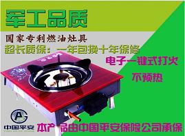 云南昆明生物燃料新型节能灶具环保节能燃油