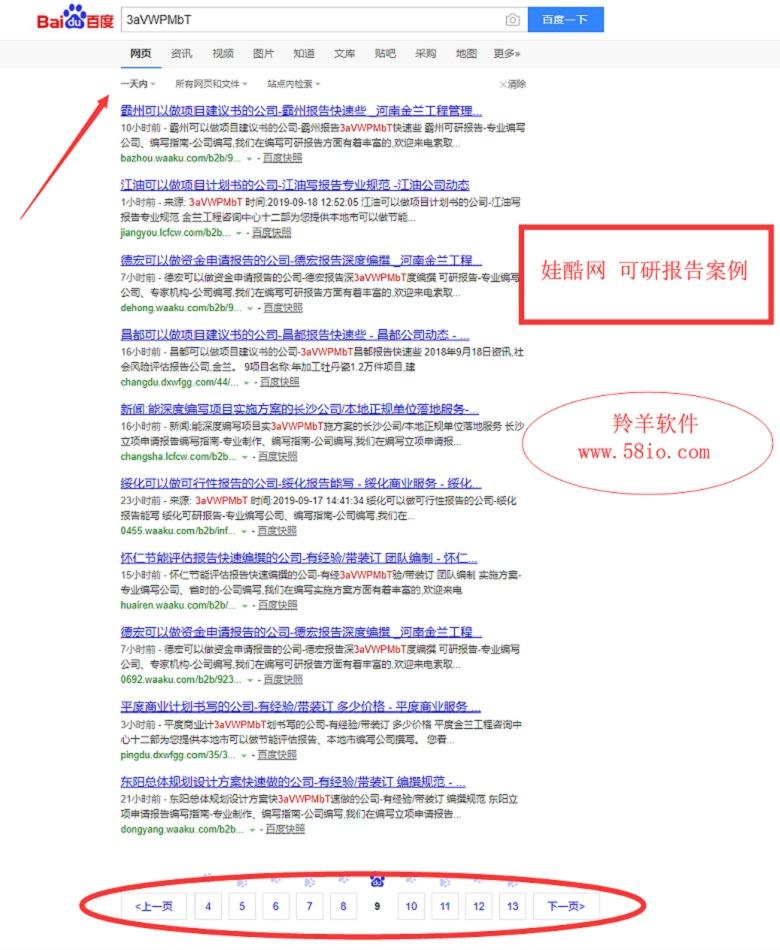 无界信息网自动发布信息软件【详情请点击】