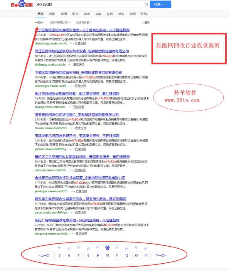 五金商机网信息群发机器【】