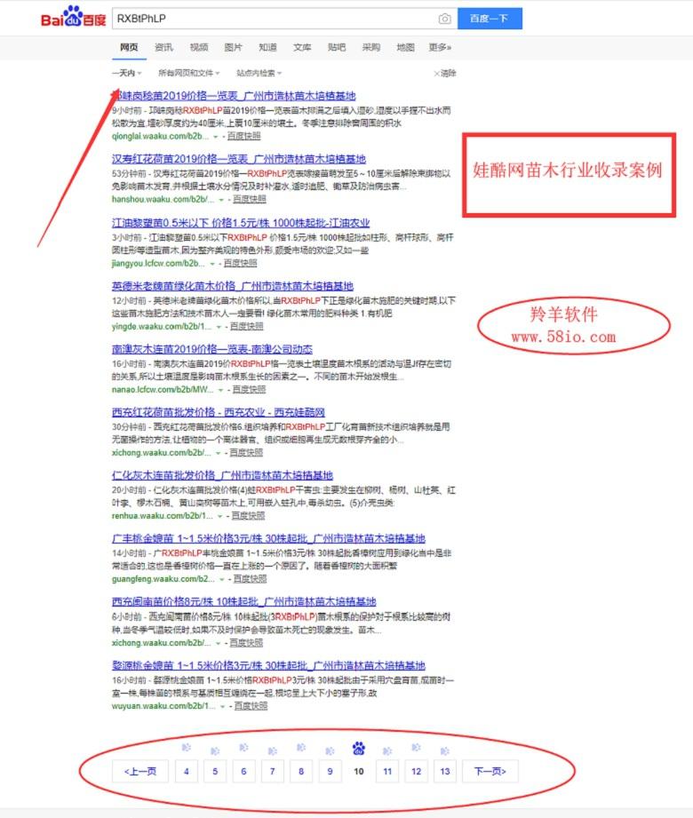 太平洋安防网批量发布助手 信息秒上首页