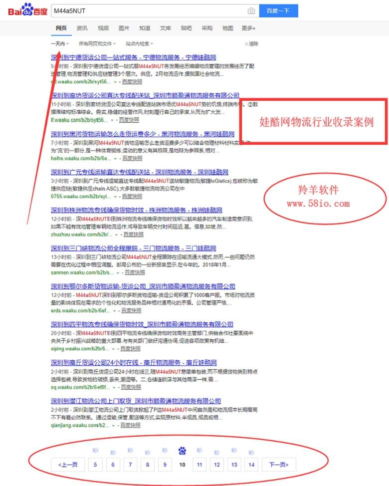 聚荣网群发软件【一键批量群发信息】