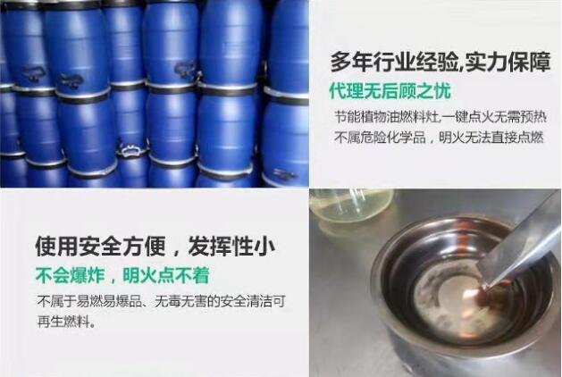 山阳县新一代无醇燃料技术转让