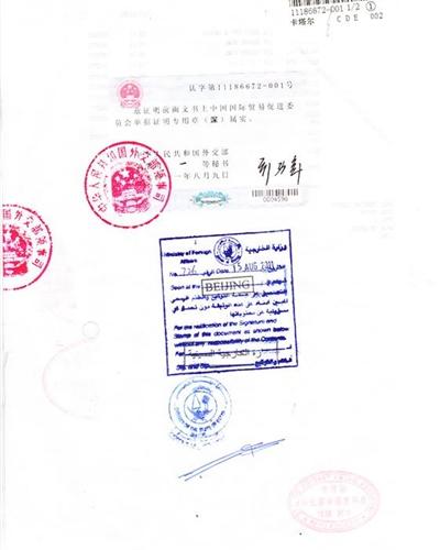 台山市授权书泰国使馆认证外事办认证收费标准