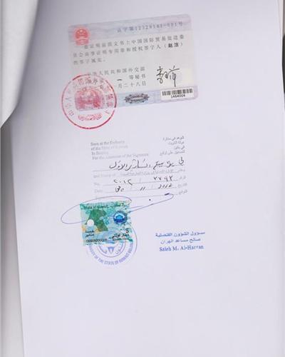 鸡东(商标证书)越南大使馆认证
