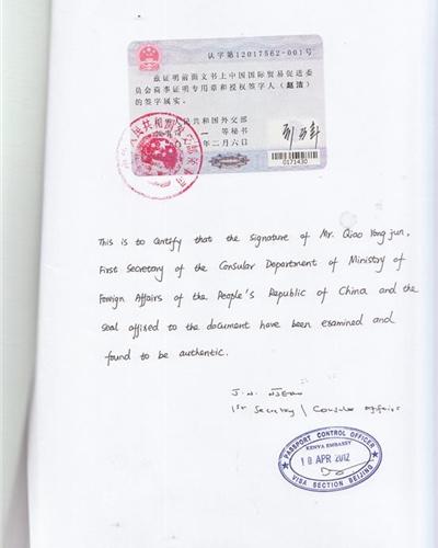 青田县ISO证书菲律宾大使馆认证