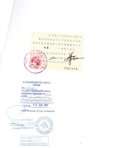 海港区FSC认证菲律宾大使馆认证