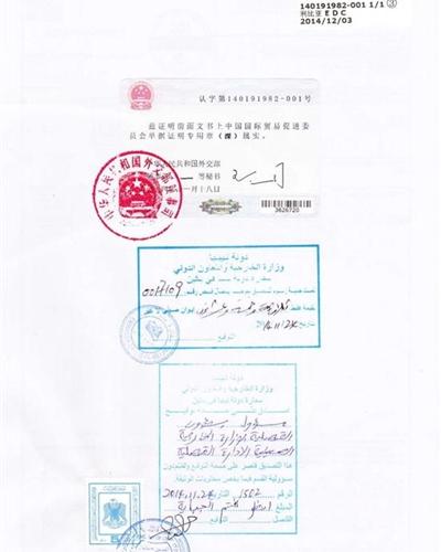 周口市检测文件卡塔尔大使馆认证