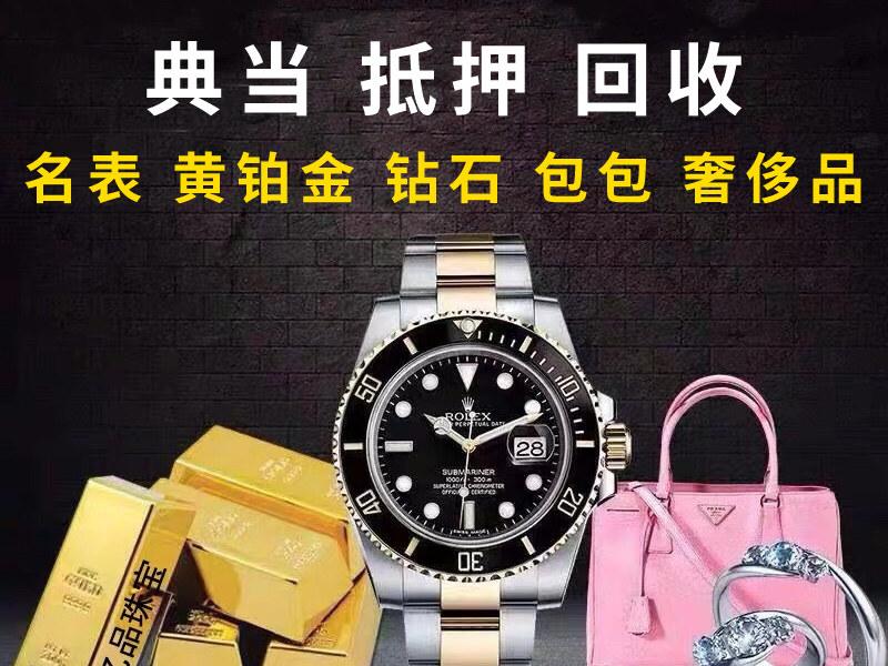 天津二手手表回收什么地方回收手表
