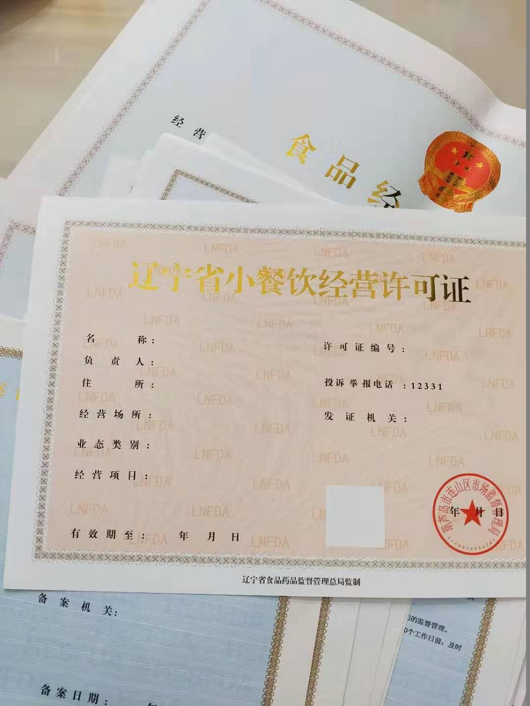 信阳食品小摊点备案卡制作印刷/烫金工艺