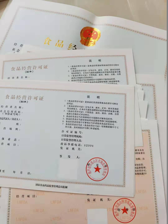 包头社会组织备案证明/营业执照证书防伪印刷厂