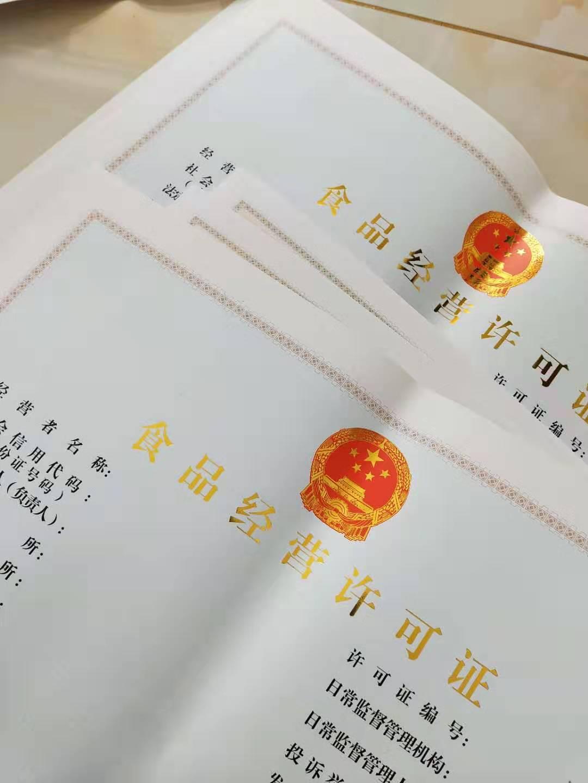 福州食品经营许可证/营业执照证书防伪印刷厂