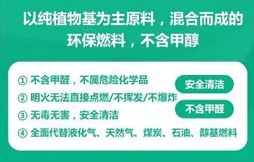 山阳县明火点不燃燃料加盟配方