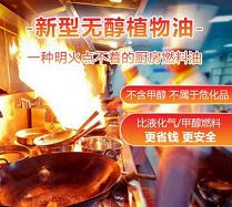 乐清市环保燃料批发