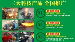 苍南县非危化品燃料供应