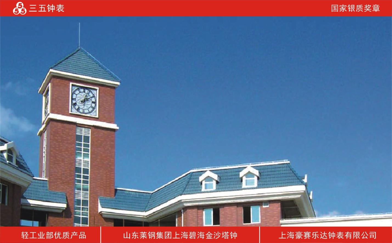 安徽省安庆市大钟表-户外大钟-塔钟定制制造