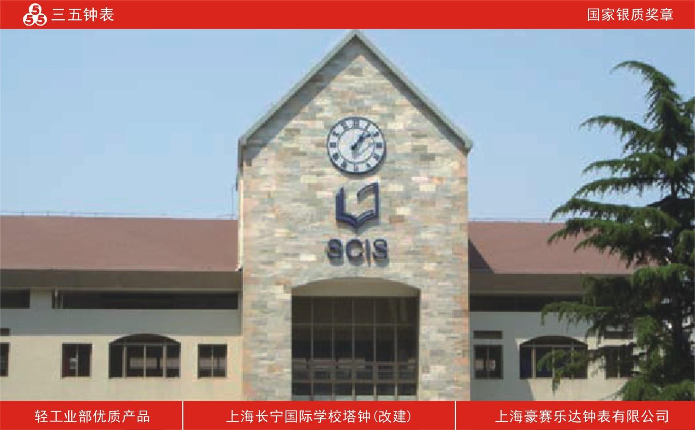 浙江省金华市报时钟-教学楼大钟采购价格