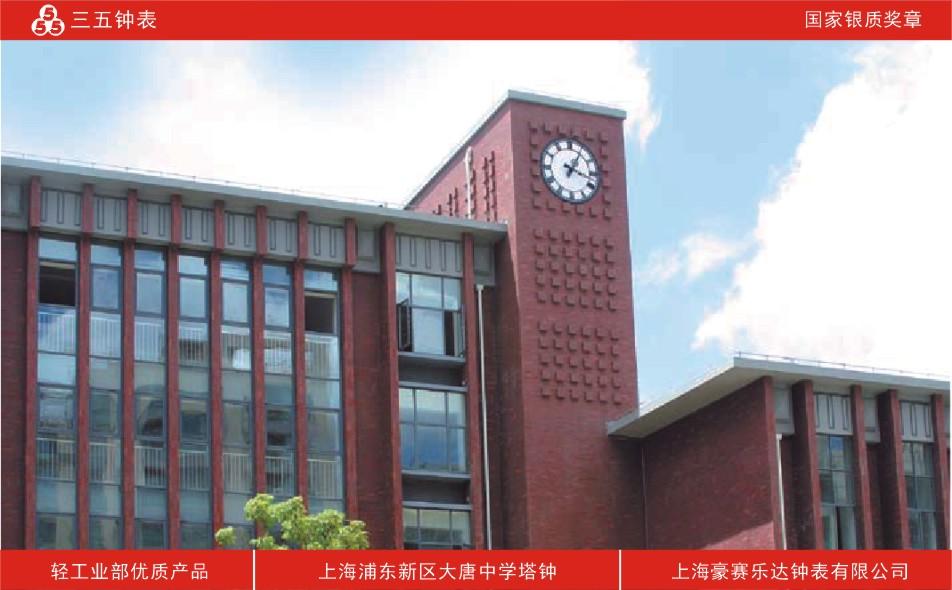 湖南省湘潭市建筑钟-建筑塔钟-大钟保证