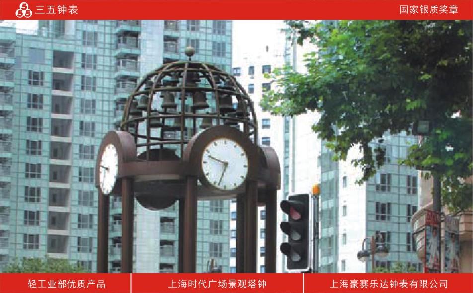 安徽省池州市报时钟-教学楼大钟高效节能