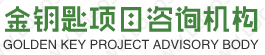 福州代写项目申请报告哪里靠谱