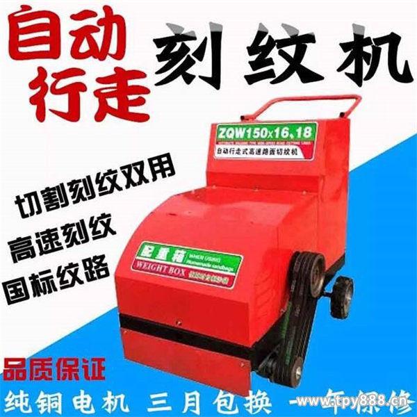 黑龙江鸡西防滑水泥路面刻纹机  自动行走路面刻纹机