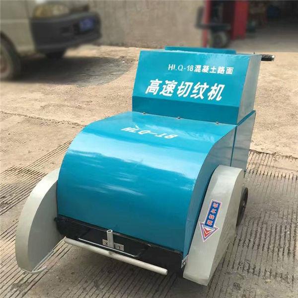 十堰 自动行走路面汽油刻纹机 混凝土路面柴油刻纹机