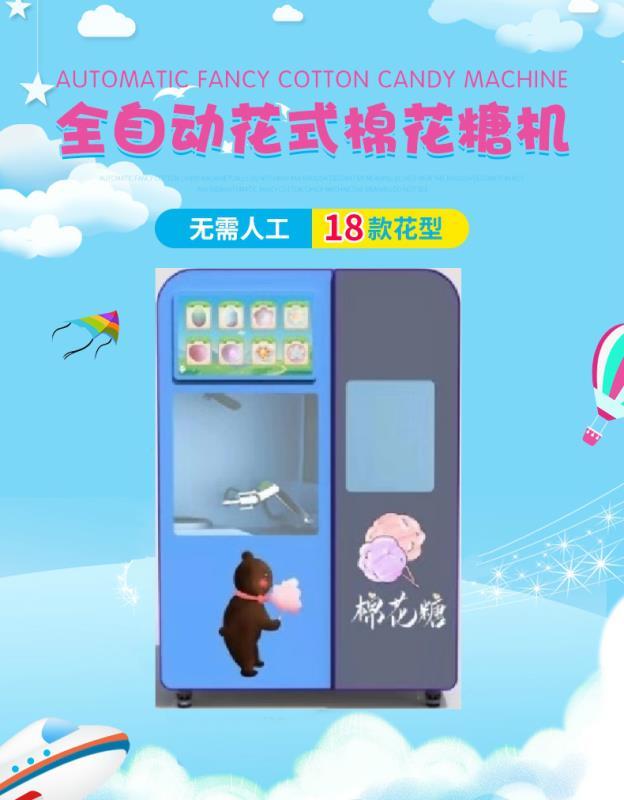 信阳市棉花糖自动售卖机在线咨询