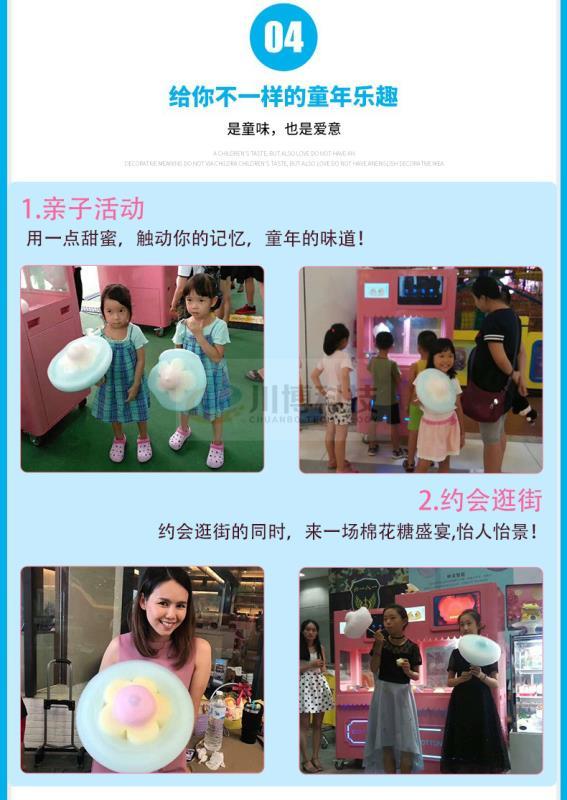 邯郸市棉花糖自动售卖机图