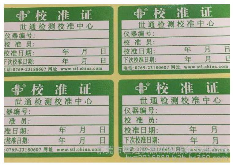 东莞测试仪器校正校验检测第三方计量中心-三天下厂检测机构