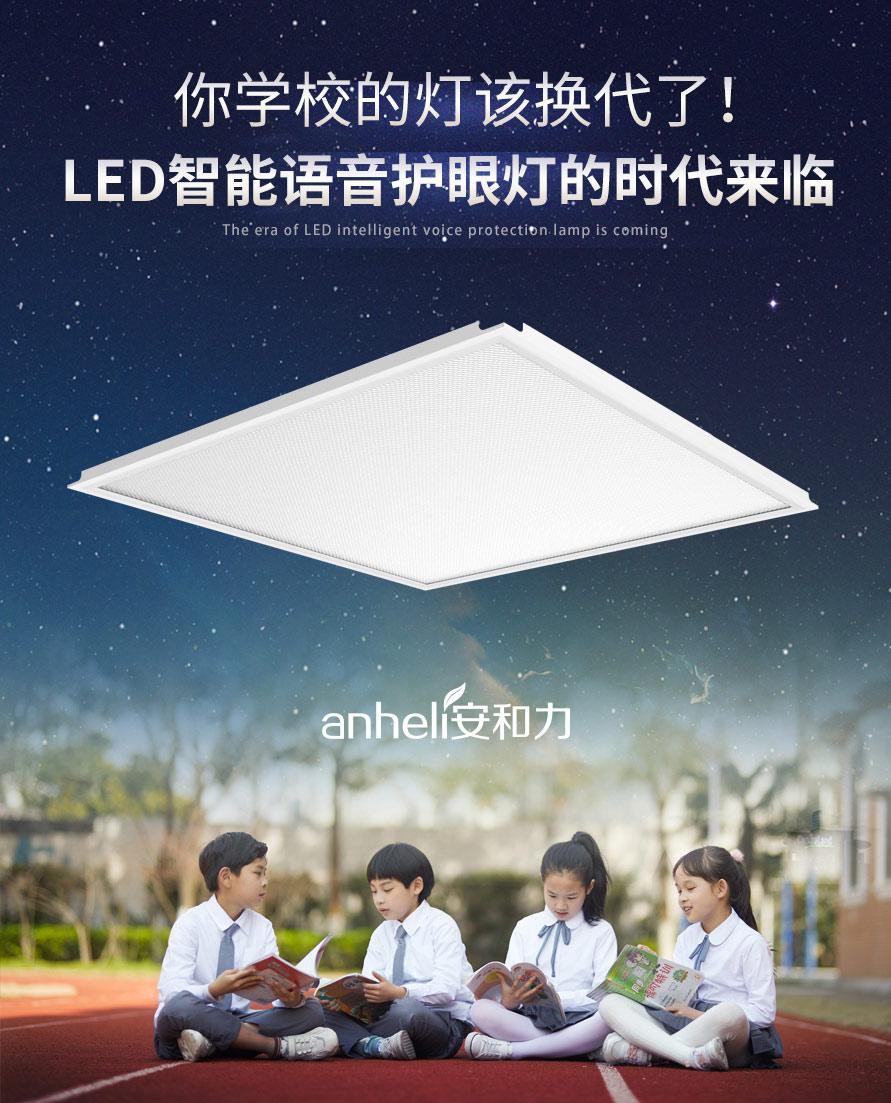 四川省自贡市学校教室护眼节能灯多图