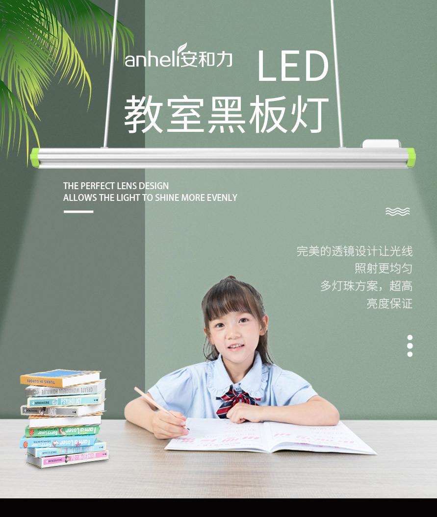 通化市设计LED教室护眼灯价格