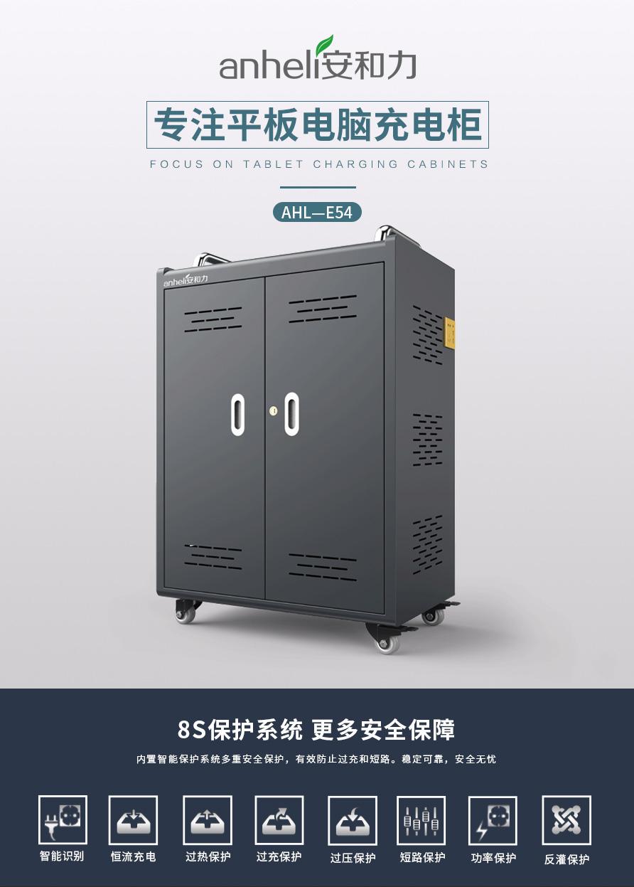 松原直充式平板电脑充电柜价格是多少?