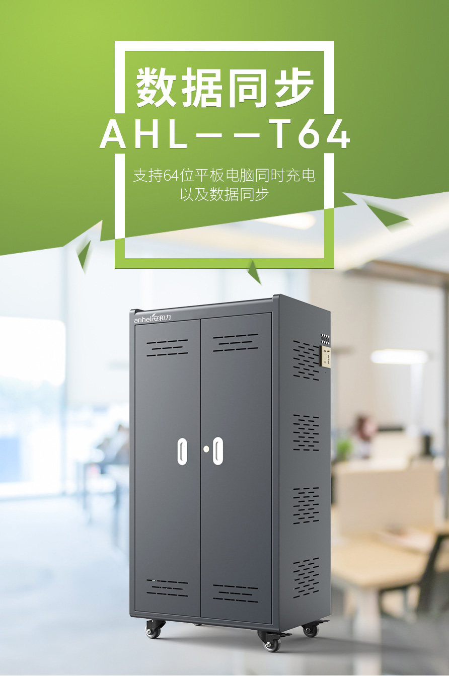 松原智慧校园平板电脑智能充电柜哪个品牌好?