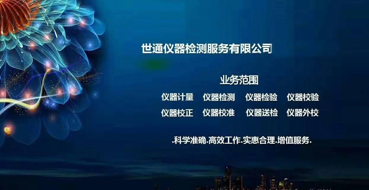 设备校准@水城县五金卫浴厂仪器校准检定机构
