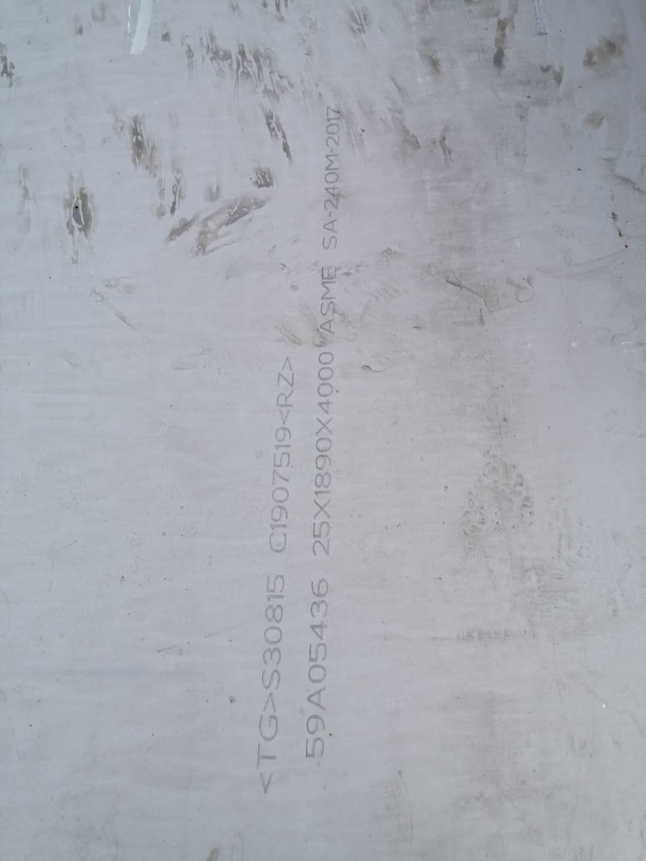 伊春乌马河2507宽幅度不锈钢板10**2000不锈钢卷板批发零售