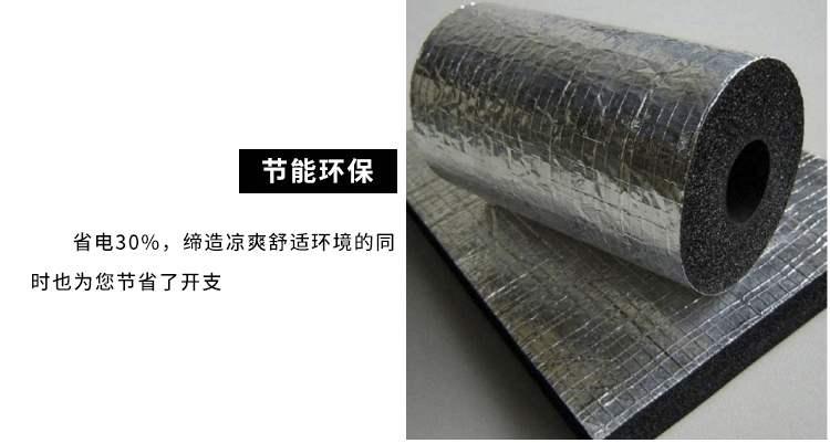 盟—【B2级橡塑海绵保温材料】价格