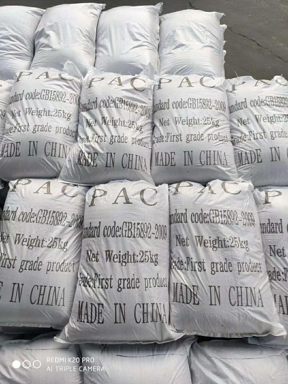 北京门头沟——26%絮凝剂pac+混凝剂聚合氯化铝——钢厂铝厂污水处理