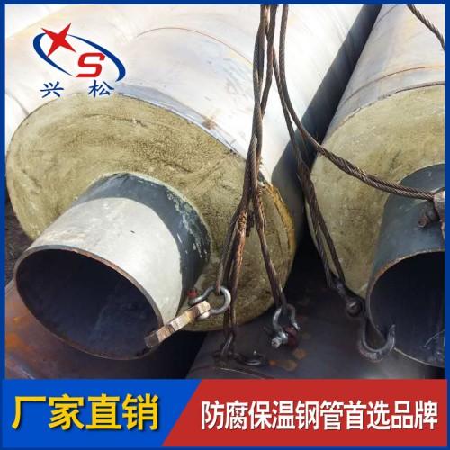 青海省西宁市直埋蒸汽保温管生产厂家-【兴松防腐】