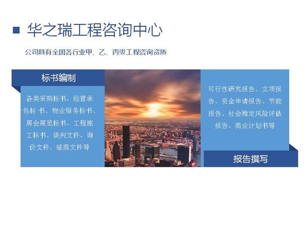 阜新县2020制作标书公司-专家团队-中标率高