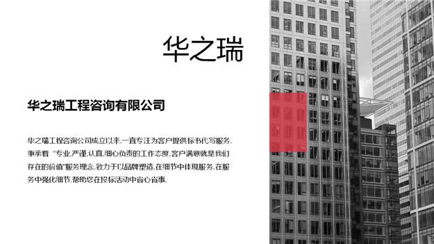 长海县标书编写机构,长海县做标书一对一服务