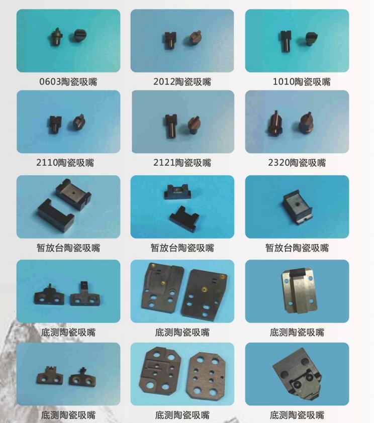 福建省南平市陶瓷板陶瓷精密零件加工编带机吸嘴加工价格