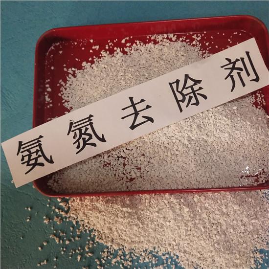 供应/快速去除超标氨氮药剂阜新&《生产厂家