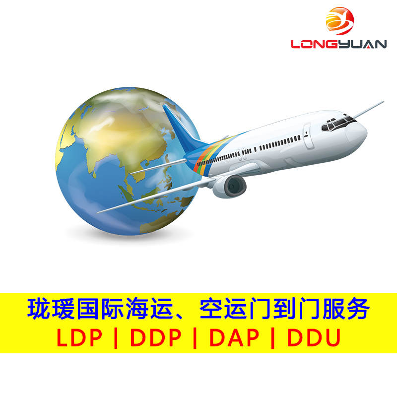 青岛ddp到门梅州ddp和快递DDP美国