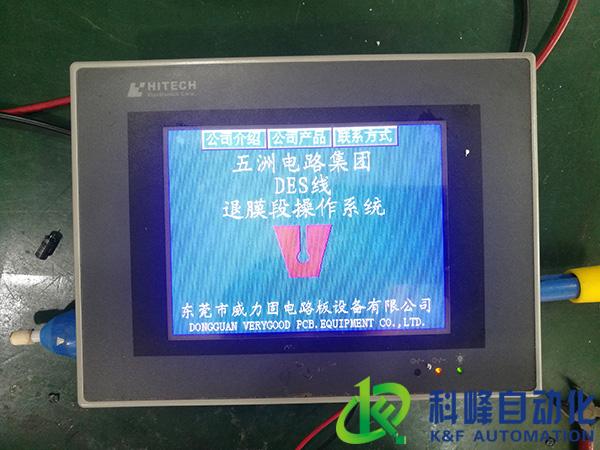 惠州博罗普洛菲斯GP2501触摸屏维修厂家