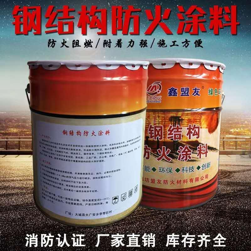 安庆市超薄型钢结构防火涂料厂家