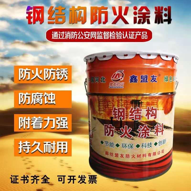 连云港市薄型钢结构防火涂料厂家